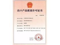 Single phase electronic type electric energy meter export product quality license certificate